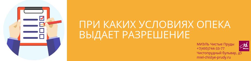 При каких условиях опека выдает разрешение. Агентство Миэль Чистые пруды, Москва, Чистопрудный бульвар, 5. Звоните 84957443377