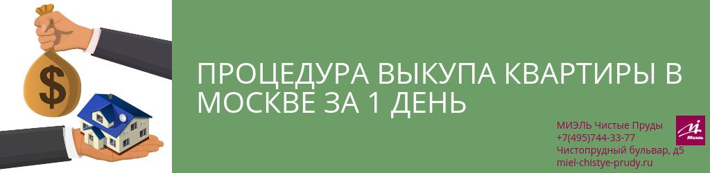 Процедура выкупа квартиры в Москве за 1 день. Агентство Миэль Чистые пруды, Москва, Чистопрудный бульвар, 5. Звоните 84957443377