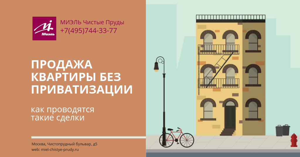 Продажа квартиры без приватизации: как проводятся такие сделки. Агентство Миэль Чистые пруды, Москва, Чистопрудный бульвар, 5. Звоните 84957443377
