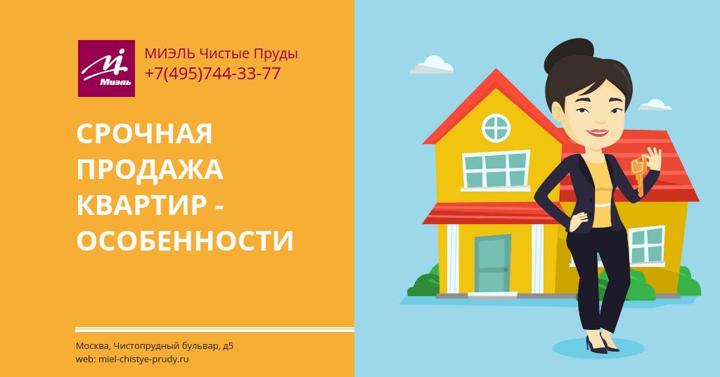 Срочная продажа квартир — особенности. Агентство Миэль Чистые пруды, Москва, Чистопрудный бульвар, 5. Звоните 84957443377