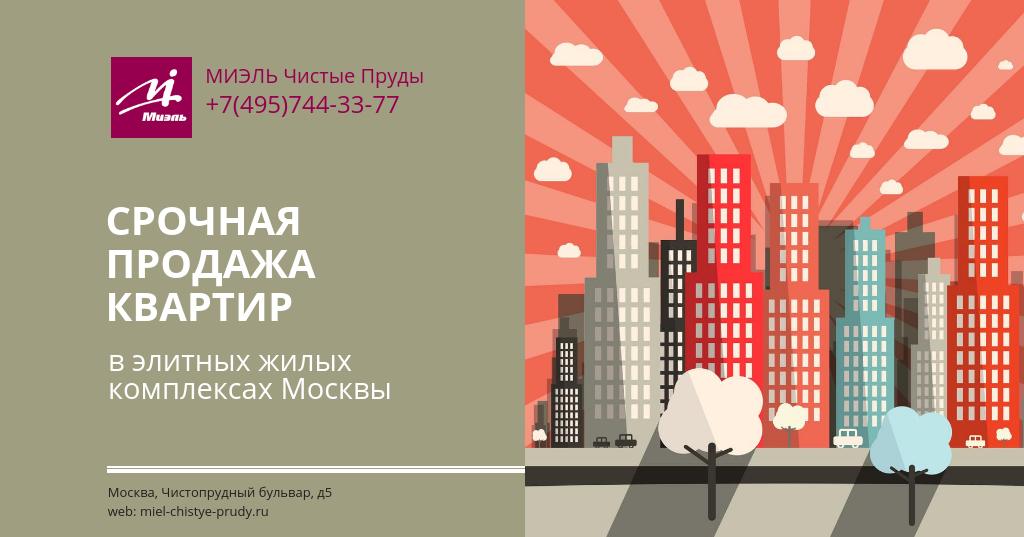 Срочная продажа квартир в элитных жилых комплексах Москвы. Агентство Миэль Чистые пруды, Москва, Чистопрудный бульвар, 5. Звоните 84957443377
