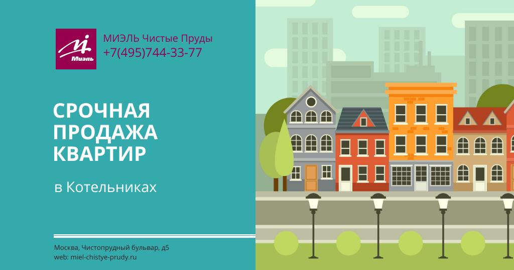 Срочная продажа квартир в Котельниках.