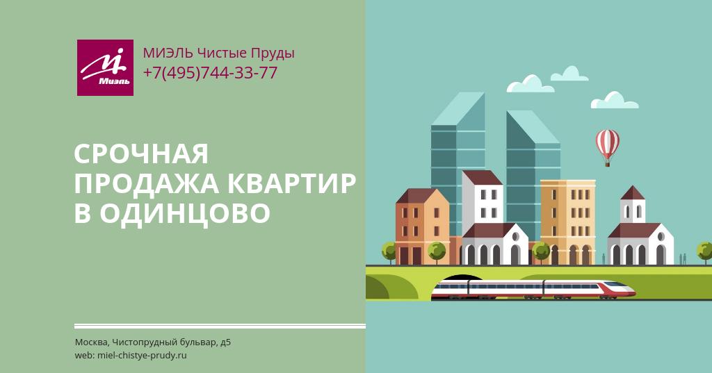 Срочная продажа квартир в Одинцово. Агентство Миэль Чистые пруды, Москва, Чистопрудный бульвар, 5. Звоните 84957443377