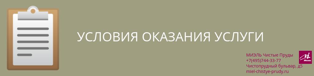 Условия оказания услуги. Агентство Миэль Чистые пруды, Москва, Чистопрудный бульвар, 5. Звоните 84957443377