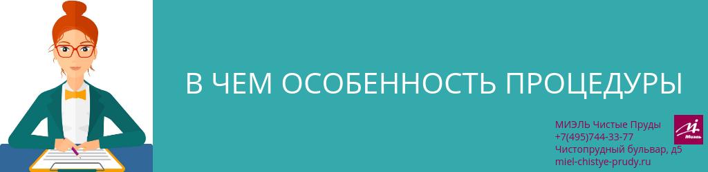 В чем особенность процедуры. Агентство Миэль Чистые пруды, Москва, Чистопрудный бульвар, 5. Звоните 84957443377