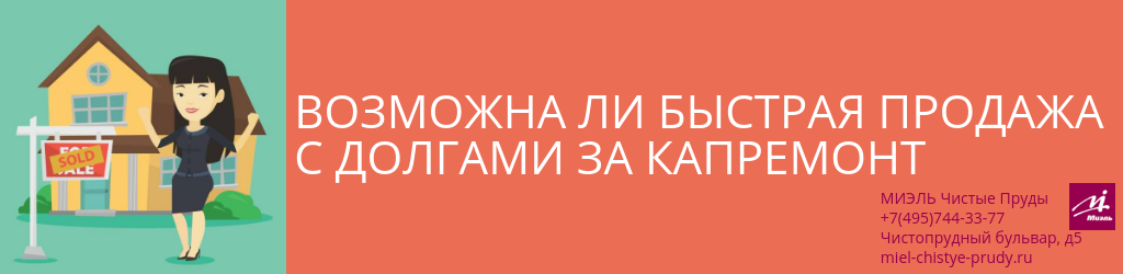 Возможна ли быстрая продажа с долгами за капремонт. Агентство Миэль Чистые пруды, Москва, Чистопрудный бульвар, 5. Звоните 84957443377