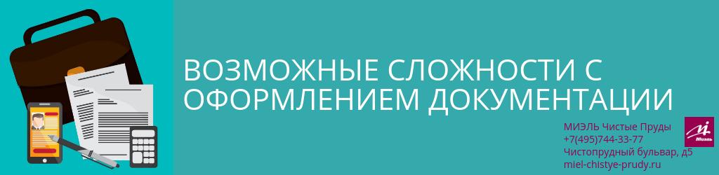 Возможные сложности с оформлением документации. Агентство Миэль Чистые пруды, Москва, Чистопрудный бульвар, 5. Звоните 84957443377