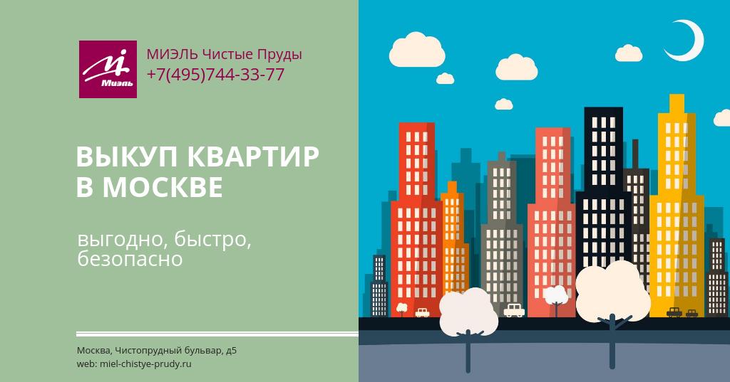 Выкуп квартир в Москве — выгодно, быстро, безопасно. Агентство Миэль Чистые пруды, Москва, Чистопрудный бульвар, 5. Звоните 84957443377