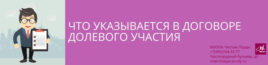 Что указывается в договоре долевого участия. Агентство Миэль Чистые пруды, Москва, Чистопрудный бульвар, 5. Звоните 84957443377