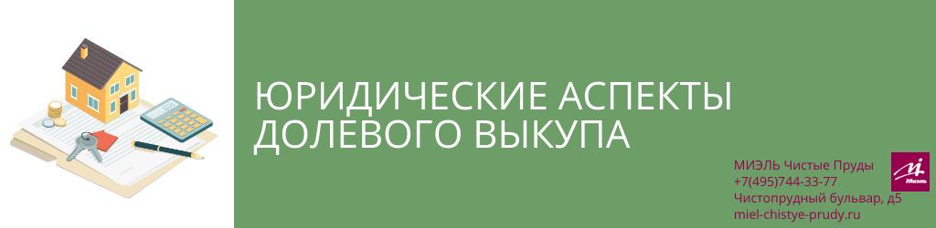 Юридические аспекты долевого выкупа. Агентство Миэль Чистые пруды, Москва, Чистопрудный бульвар, 5. Звоните 84957443377