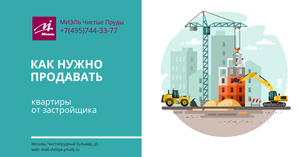 Как нужно продавать квартиры от застройщика. Агентство Миэль Чистые пруды, Москва, Чистопрудный бульвар, 5. Звоните 84957443377