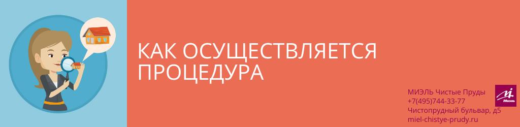 Как осуществляется процедура. Агентство Миэль Чистые пруды, Москва, Чистопрудный бульвар, 5. Звоните 84957443377
