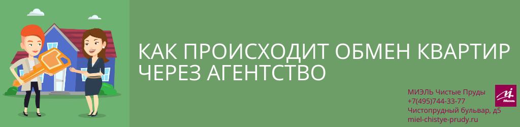 Как происходит обмен квартир через агентство. Агентство Миэль Чистые пруды, Москва, Чистопрудный бульвар, 5. Звоните 84957443377