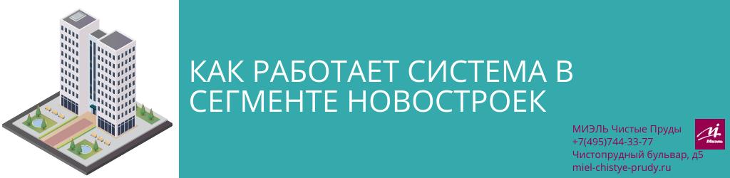 Как работает система в сегменте новостроек. Агентство Миэль Чистые пруды, Москва, Чистопрудный бульвар, 5. Звоните 84957443377