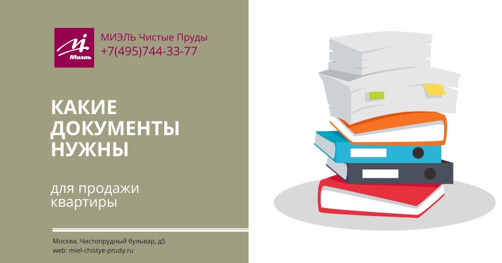 Какие документы нужны для продажи квартиры. Агентство Миэль Чистые пруды, Москва, Чистопрудный бульвар, 5. Звоните 84957443377