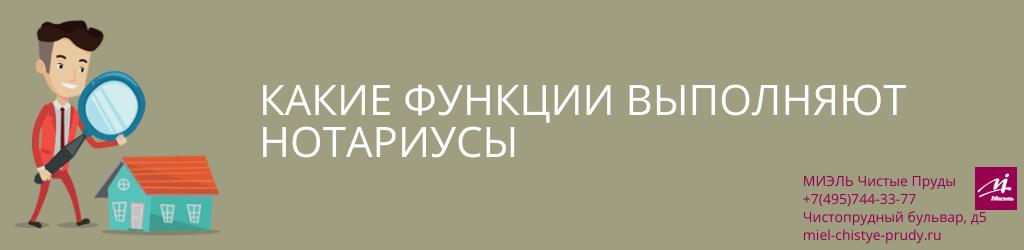 Какие функции выполняют нотариусы. Агентство Миэль Чистые пруды, Москва, Чистопрудный бульвар, 5. Звоните 84957443377