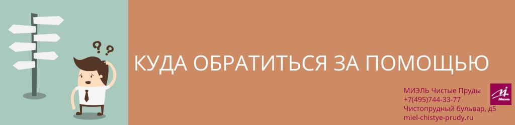 Куда обращаться за помощью. Агентство Миэль Чистые пруды, Москва, Чистопрудный бульвар, 5. Звоните 84957443377