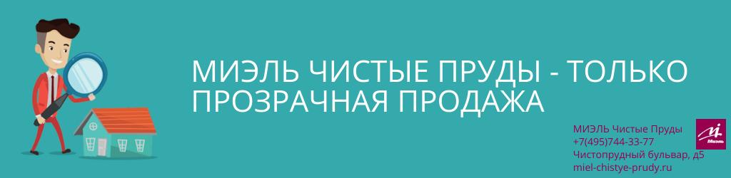 МИЭЛЬ Чистые Пруды — только прозрачная продажа. Агентство Миэль Чистые пруды, Москва, Чистопрудный бульвар, 5. Звоните 84957443377