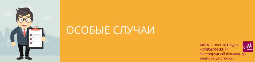 Особые случаи. Агентство Миэль Чистые пруды, Москва, Чистопрудный бульвар, 5. Звоните 84957443377