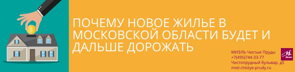 Почему новое жилье в Московской области будет и дальше дорожать. Агентство Миэль Чистые пруды, Москва, Чистопрудный бульвар, 5. Звоните 84957443377