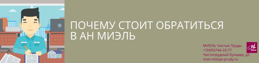 Почему стоит обратиться в АН МИЭЛЬ. Агентство Миэль Чистые пруды, Москва, Чистопрудный бульвар, 5. Звоните 84957443377