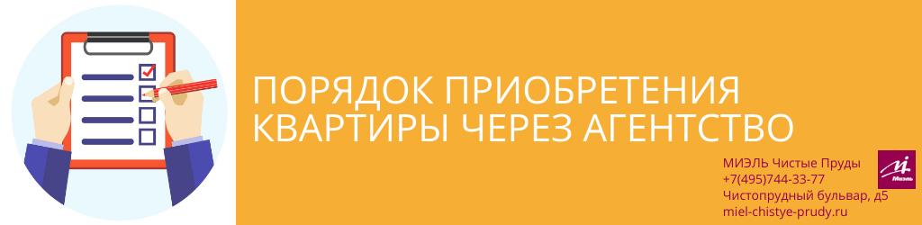 Порядок приобретения квартиры через агентство. Агентство Миэль Чистые пруды, Москва, Чистопрудный бульвар, 5. Звоните 84957443377