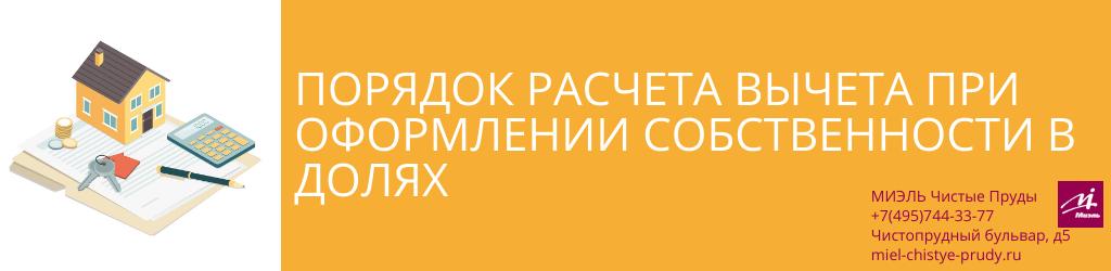 Порядок расчета вычета при оформлении собственности в долях. Агентство Миэль Чистые пруды, Москва, Чистопрудный бульвар, 5. Звоните 84957443377