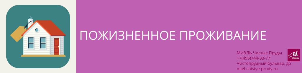 Пожизненное проживание. Агентство Миэль Чистые пруды, Москва, Чистопрудный бульвар, 5. Звоните 84957443377