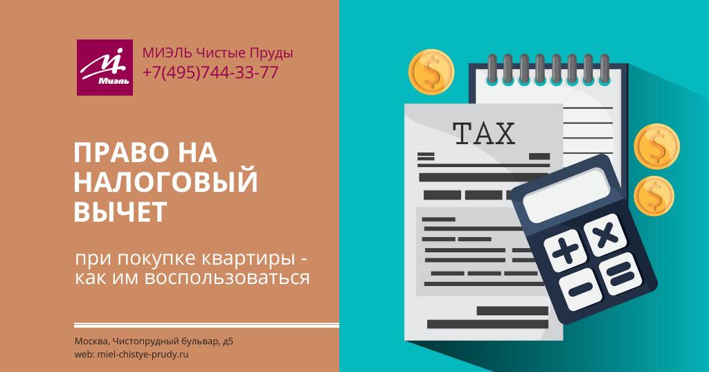 Право на налоговый вычет при покупке квартиры – как им воспользоваться. Агентство Миэль Чистые пруды, Москва, Чистопрудный бульвар, 5. Звоните 84957443377