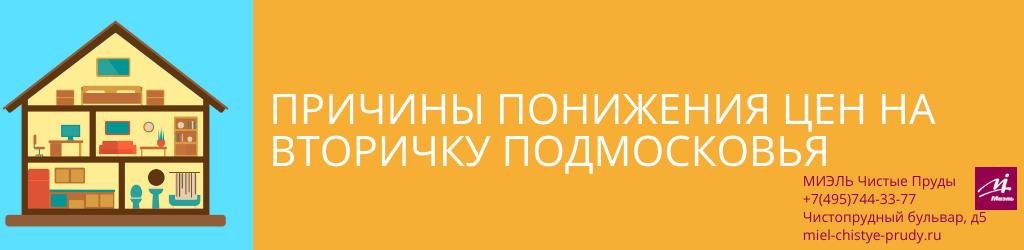 Причины понижения цен на вторичку Подмосковья. Агентство Миэль Чистые пруды, Москва, Чистопрудный бульвар, 5. Звоните 84957443377