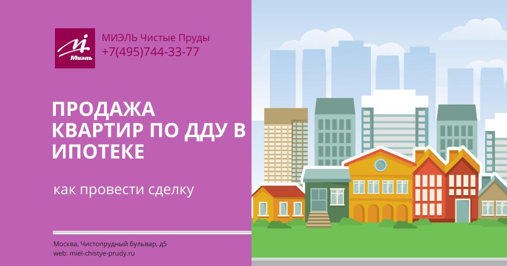 Продажа квартир по ДДУ в ипотеке — как провести сделку. Агентство Миэль Чистые пруды, Москва, Чистопрудный бульвар, 5. Звоните 84957443377