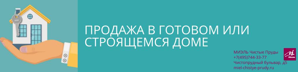 Продажа в готовом или строящемся доме. Агентство Миэль Чистые пруды, Москва, Чистопрудный бульвар, 5. Звоните 84957443377