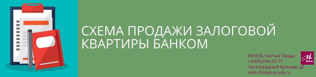 Схема продажи залоговой квартиры банком. Агентство Миэль Чистые пруды, Москва, Чистопрудный бульвар, 5. Звоните 84957443377