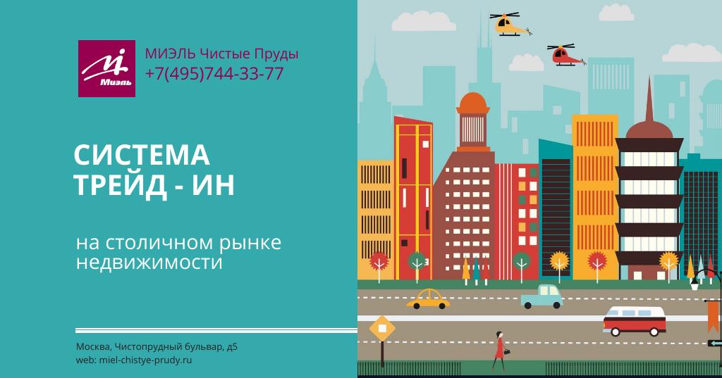 Система трейд-ин на столичном рынке недвижимости. Агентство Миэль Чистые пруды, Москва, Чистопрудный бульвар, 5. Звоните 84957443377