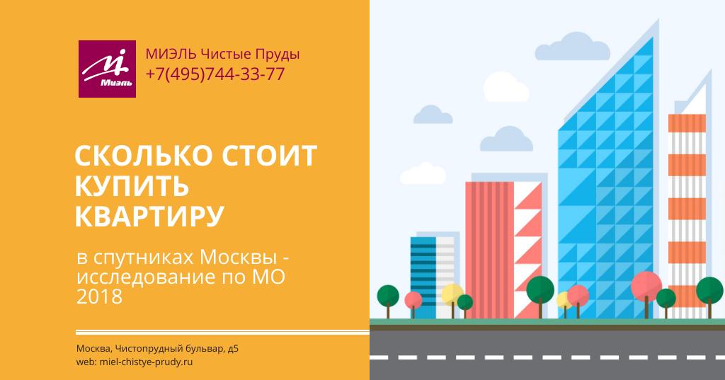 Сколько стоит купить квартиру в спутниках Москвы — исследование по МО 2018. Агентство Миэль Чистые пруды, Москва, Чистопрудный бульвар, 5. Звоните 84957443377