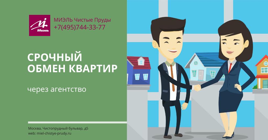 Срочный обмен квартир через агентство.