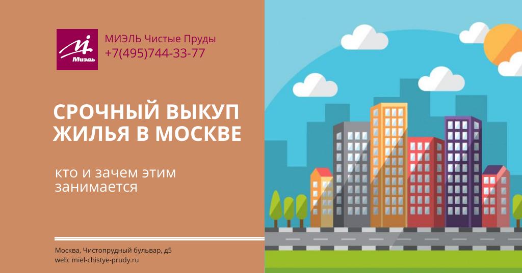 Срочный выкуп жилья в Москве — кто и зачем этим занимается. Агентство Миэль Чистые пруды, Москва, Чистопрудный бульвар, 5. Звоните 84957443377