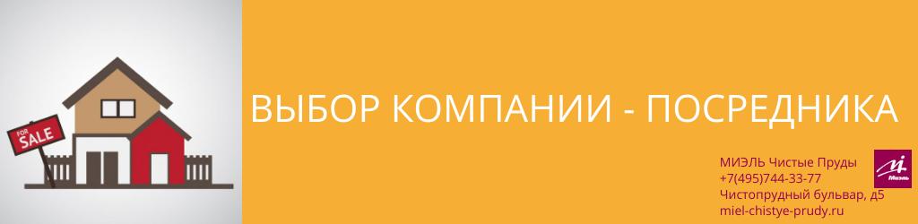 Выбор компании-посредника. Агентство Миэль Чистые пруды, Москва, Чистопрудный бульвар, 5. Звоните 84957443377