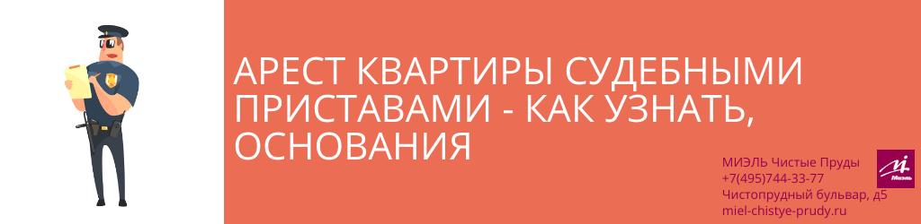 Арест квартиры судебными приставами — как узнать, основания. Агентство Миэль Чистые пруды, Москва, Чистопрудный бульвар, 5. Звоните 84957443377