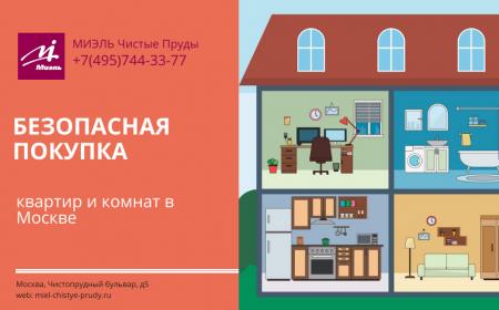 Безопасная покупка квартир и комнат в Москве.