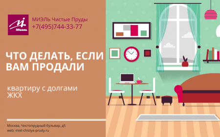 Что делать, если вам продали квартиру с долгами ЖКХ. Агентство Миэль Чистые пруды, Москва, Чистопрудный бульвар, 5. Звоните 84957443377