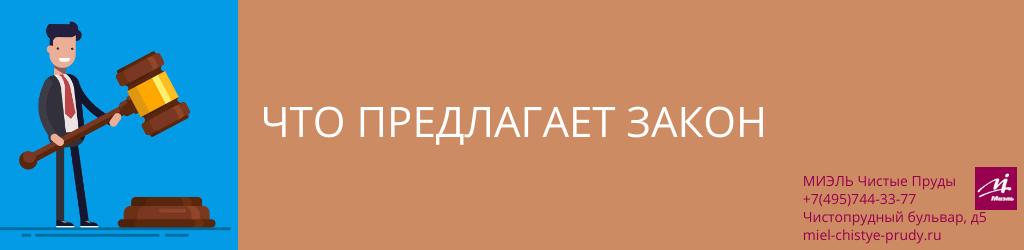 Что предлагает закон. Агентство Миэль Чистые пруды, Москва, Чистопрудный бульвар, 5. Звоните 84957443377