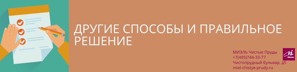 Другие способы и правильное решение. Агентство Миэль Чистые пруды, Москва, Чистопрудный бульвар, 5. Звоните 84957443377
