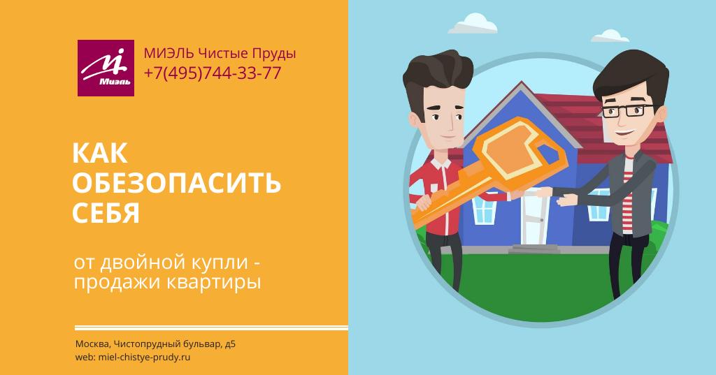 Как обезопасить себя от двойной купли-продажи квартиры. Агентство Миэль Чистые пруды, Москва, Чистопрудный бульвар, 5. Звоните 84957443377