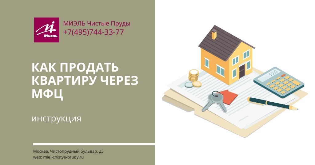 Как продать квартиру через МФЦ — инструкция. Агентство Миэль Чистые пруды, Москва, Чистопрудный бульвар, 5. Звоните 84957443377
