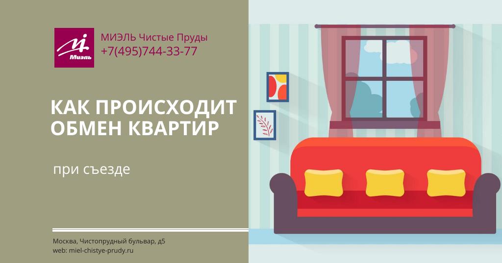 Как происходит обмен квартир при съезде. Агентство Миэль Чистые пруды, Москва, Чистопрудный бульвар, 5. Звоните 84957443377