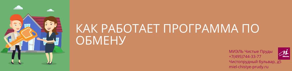 Как работает программа по обмену. Агентство Миэль Чистые пруды, Москва, Чистопрудный бульвар, 5. Звоните 84957443377