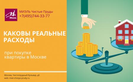 Каковы реальные расходы при покупке квартиры в Москве. Агентство Миэль Чистые пруды, Москва, Чистопрудный бульвар, 5. Звоните 84957443377
