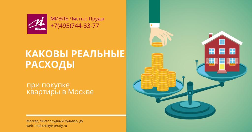 Каковы реальные расходы при покупке квартиры в Москве.
