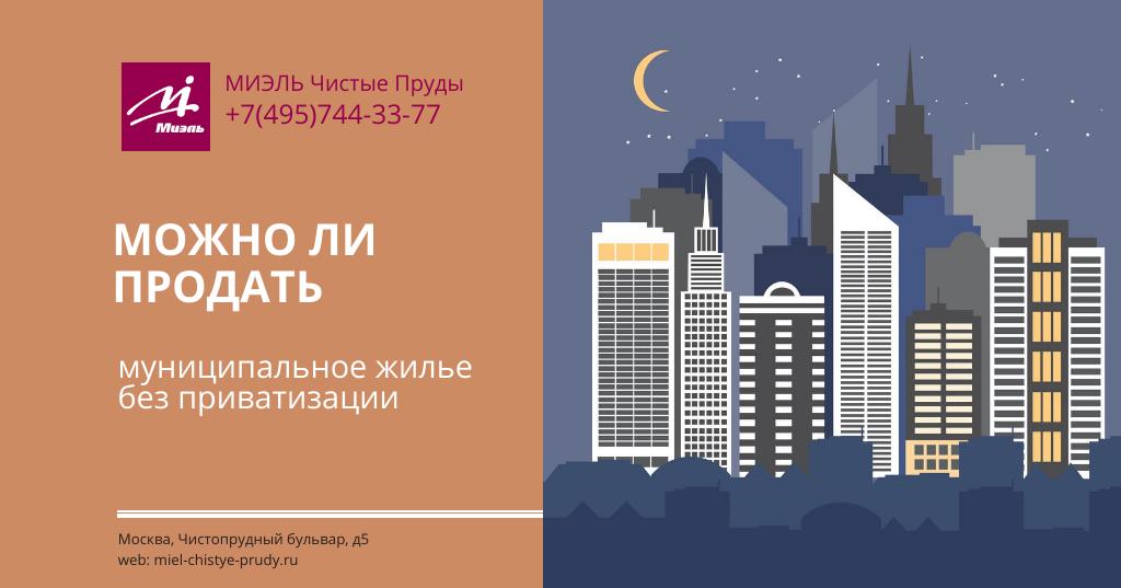 Можно ли продать муниципальное жилье без приватизации. Агентство Миэль Чистые пруды, Москва, Чистопрудный бульвар, 5. Звоните 84957443377